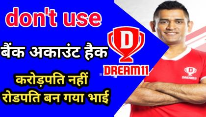 don't use fantasy game app don't use dream11 app