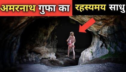 अमरनाथ गुफा से निकला रहस्यमय साधु