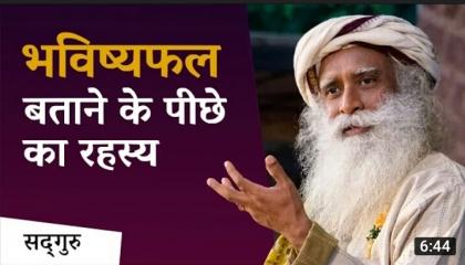भविष्यफल बताने के पीछे का रहस्य  _ Astrology _ Sadhguru motivation Hindi