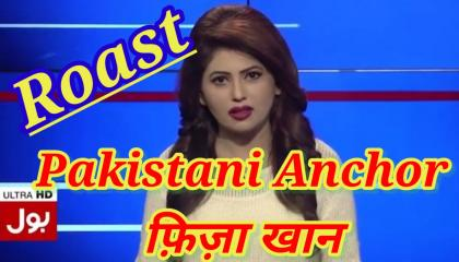 Pakistan  Pakistani News Anchor and Fiza Khan Roast.