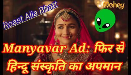 Manyavar Ad: Insult To Hindu Culture . Alia Bhatt Roast.