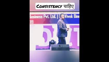 Consistency चाहिए। By - Dr. Vivek Bindra