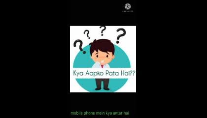 mobile phone mein kya antar hai