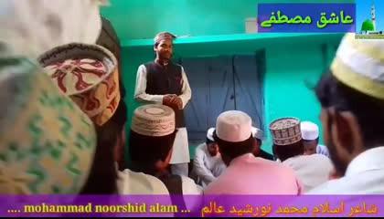 Naat Sharif Urdu Kalam . Mohammed Noorsud Alam video