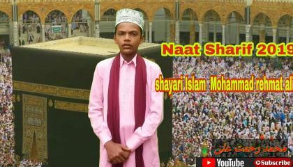 Aashiqi jalba nabi ka Naata Kalam  mohammad Rahamat ali HD