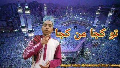 A gaye Mustafa Naat Sharif Naat Kalam Naat kha Mohammed Farooq Hd