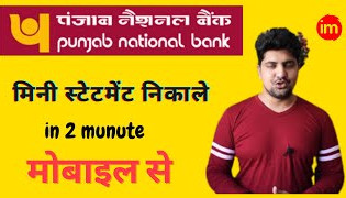 Punjab National Bank Ka Mini Statement Kaise Nikale Mobile Se