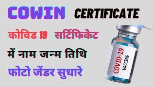 Covid19 Vaccine Certificate me Correction kaise kare