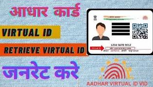 New Aadhar Virtual ID Generate Kaise KareAadhar Virtual ID Kya Hai Puri Jankari