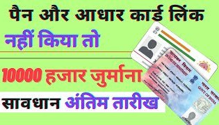 Aadhar Card Ko Pan Card Se Link Kaise Kare  How To Link Aadhar To Pan Card