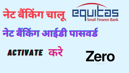 Equitas Small Finance Bank Net Banking Registration Kare  Net Banking Activate