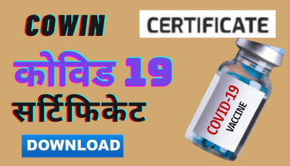 Covid 19 Vaccine Certificate Download Kare  How To Download Covid19 Certificate