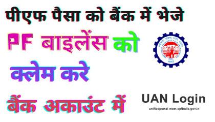 PF Balance Ko Bank Me Bheje  PF Withdrawal Process Online