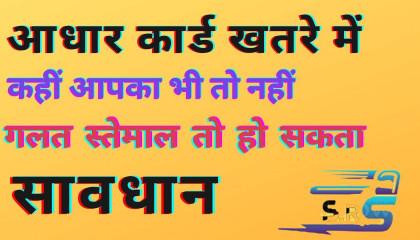 Aapka Aadhar Card Deta Kaha Kaha Upyog Use Kiya Gya Hai Jane