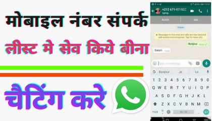 Bina Number Save Kiye Whatsapp Kare  How To Send Whatsapp SMS Without Saving No
