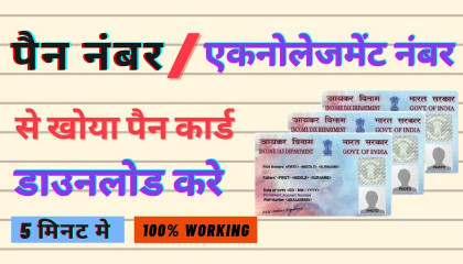 How To Download E Pan Card By Pan Acknowledgement Number Only 8 RS