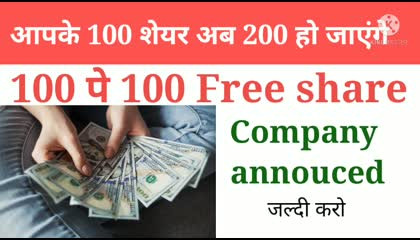 100 share free on 100 share, bonus issue company