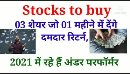 undervalued Stocks to buy ll 03 fundamental stocks ll good return stocks ll