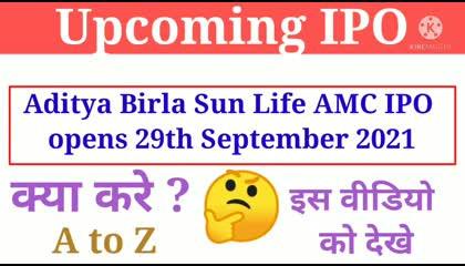 Upcoming IPO II Aditya birla sun life AMC