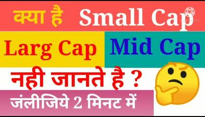क्या है small,mid, largecap