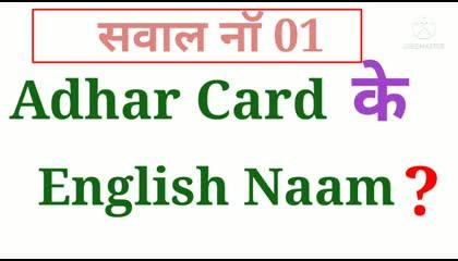 Aadhar card को English में क्या बोलता है ll what is english of adhar card