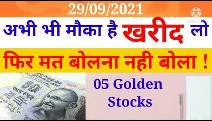 05 Golden stocks for investment