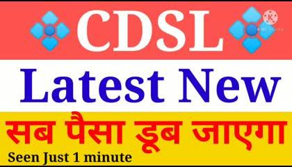 CDSL में पैसा डूब जाएगा । बच के रहना इस शेयर से