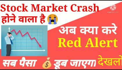 Share market crash, stock market crash, पैसा सब डूब जाएगा ।