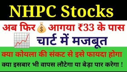 NHPC stocks, NHPC SHARE