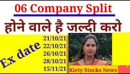 यह 06 शेयर Split होने वाला है ? 06 company split  hone wale hai.