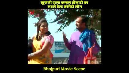 bhoj puri funny video