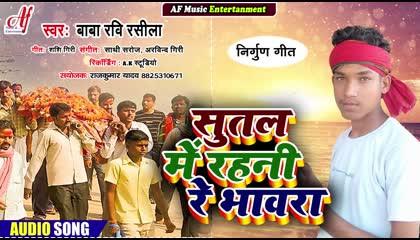 Sutala Me rahni re bhawara by Baba Ravi Rasila