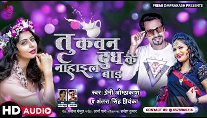 Antra Singh Priynka Hits Song