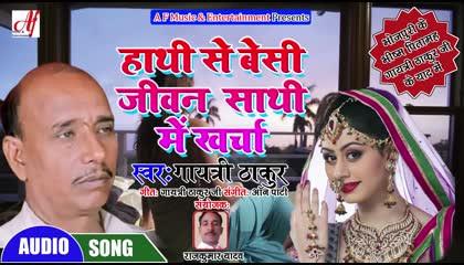 Bhojpuri Old is GOld _ हाथी से बेसी जीवन साथी में खर्चा  _ Hathi se besi jivan