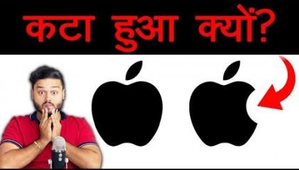 Apple Ka Logo Katta Hua Kyo Hota Hai_amazing ang mind blowing facts_(ftzo_ep4)