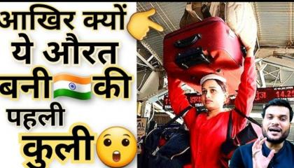India की पहली महिला coolie 🔥  Motivation ki aag