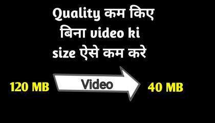 Video की size कम करें अपने mobile से ही!!