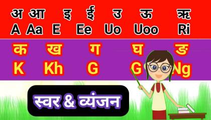 अ आ इ ई उ ऊ ए ऐ ओ औ अं अः Writing in English  Hindi ka kha ga gha writing in En