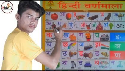 असे अनार, हिन्दीवर्णमाला क से कबूतर कखग  hindi letters hindi swarmala, a aal ह