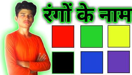 write color name  Colour Name in English and Hindi  रंगों के नाम लिखो  rango