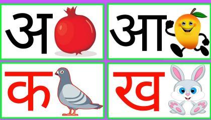 अ से अनार आ से आम, हिन्दीवर्णमाला, अ आ इ, कखग, क से कबूतर ख से खरगोश, kkhg,