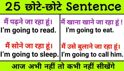 छोटे छोटे English Sentences/ 25 useful short sentences/Daily Use English senten