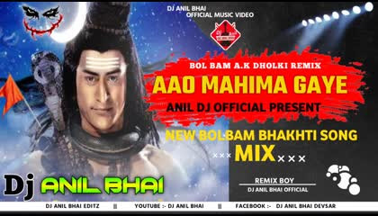 Aao Mahima Gaye Bholenath Ki Bolbum New bhakti Song Dj Anil Bhai