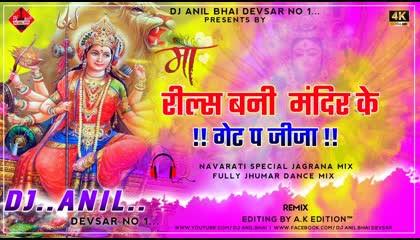 Reels Bani Mandir Ke Gete Pa Jija Navratri Remix Dj Anil Bhai