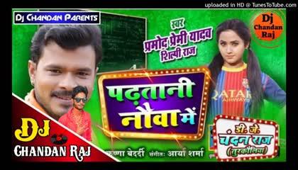 Pramod Premi Ke gana 2021 New Bhojpuri Dj Remix Song 2021 -