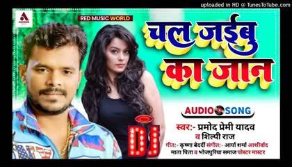 Pramod Premi Ke gana 2021 New Bhojpuri Dj Remix Song - Superhit