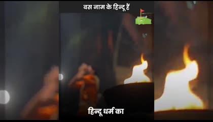 हिंदू धर्म का दिखावा करने वालो देख लो सच्चाई। आचार्य प्रशांत के नीम के लड्डू ।