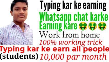 How to earn money online  Ghar me paisa kamaye  Comedy