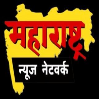 Maharashtra News Network