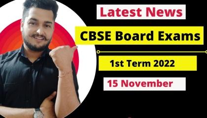 cbse board exam 2022  Cbse latest news